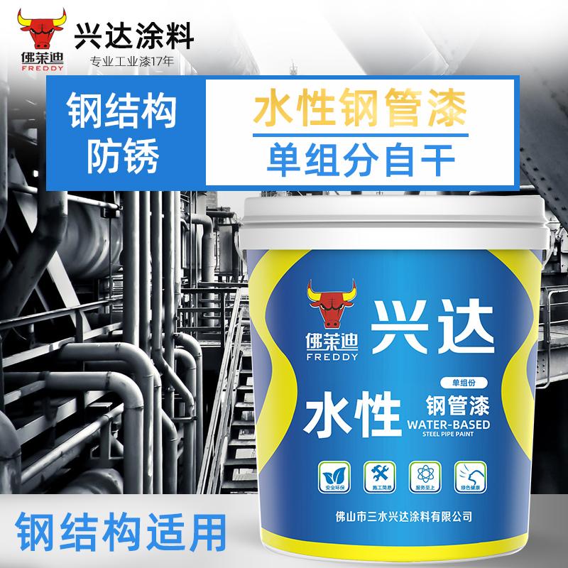 水性丙烯酸钢管漆