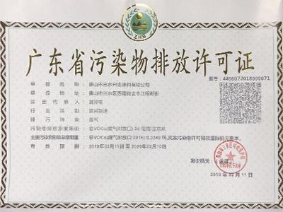 广东省污染排放许可证